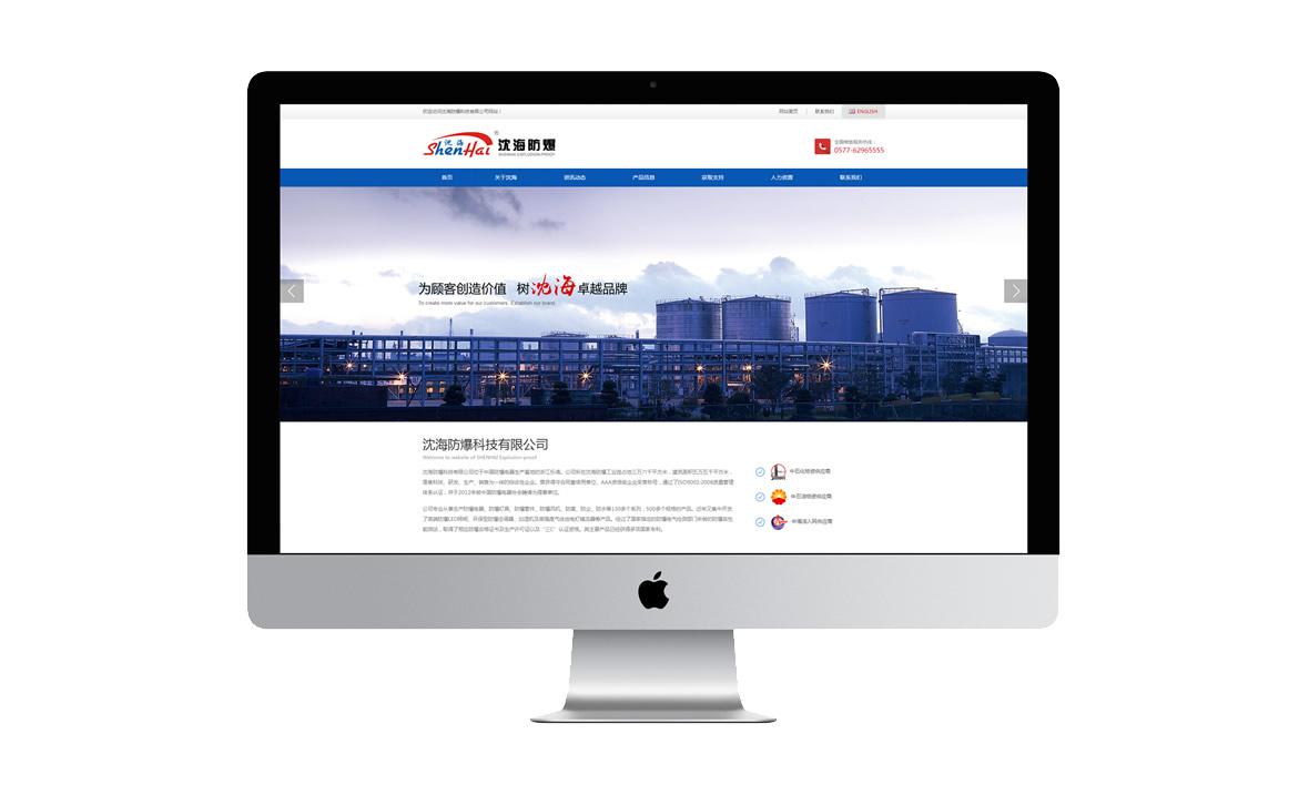 新版沈海防爆网站